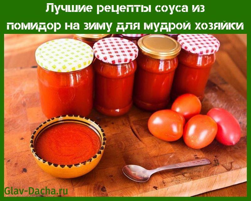 рецепты соуса из помидор на зиму