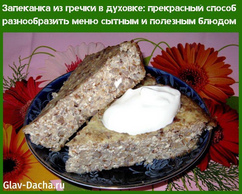 запеканка из гречки в духовке