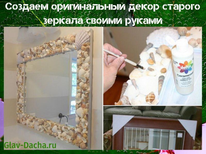 декор старого зеркала своими руками