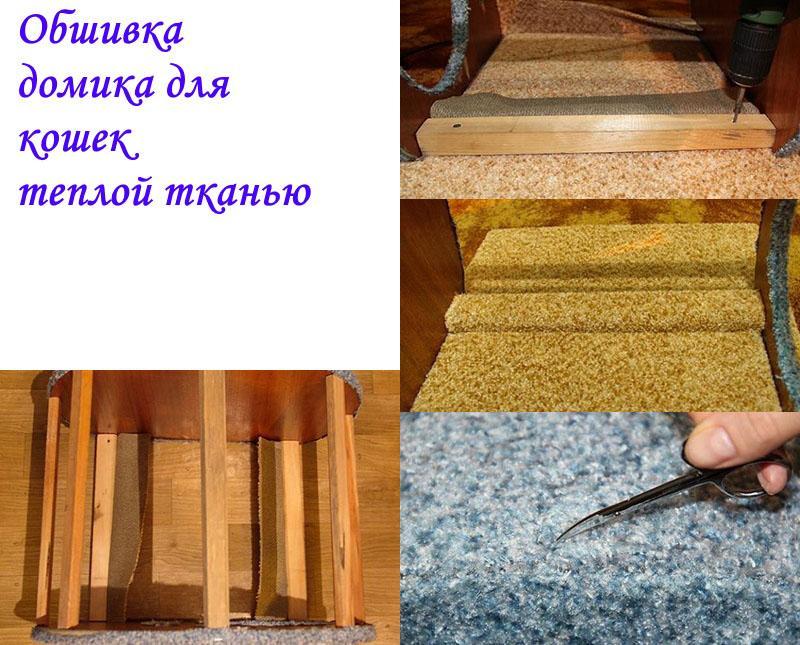 обшивка домика тканью