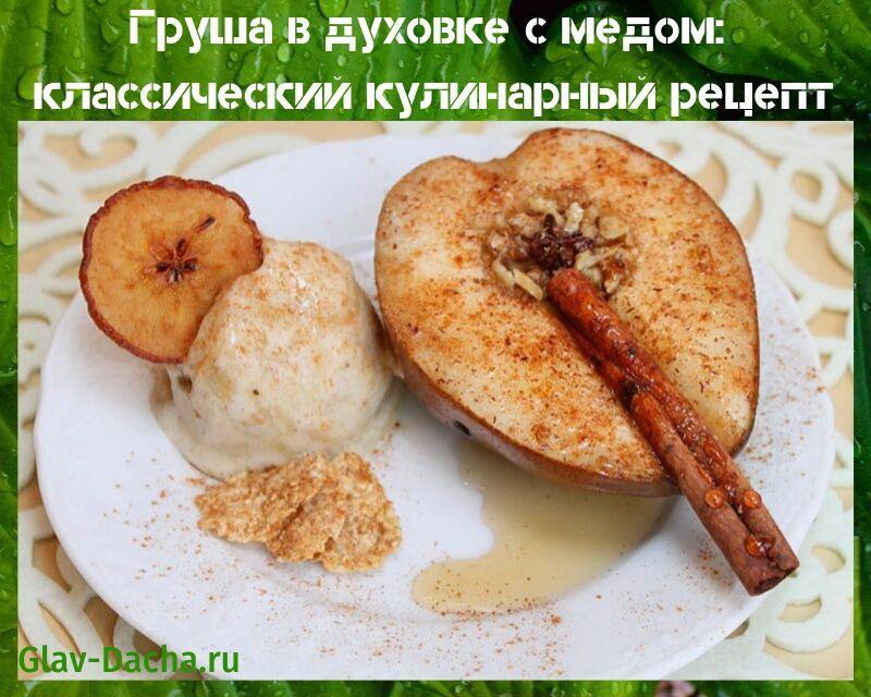 груша в духовке с медом