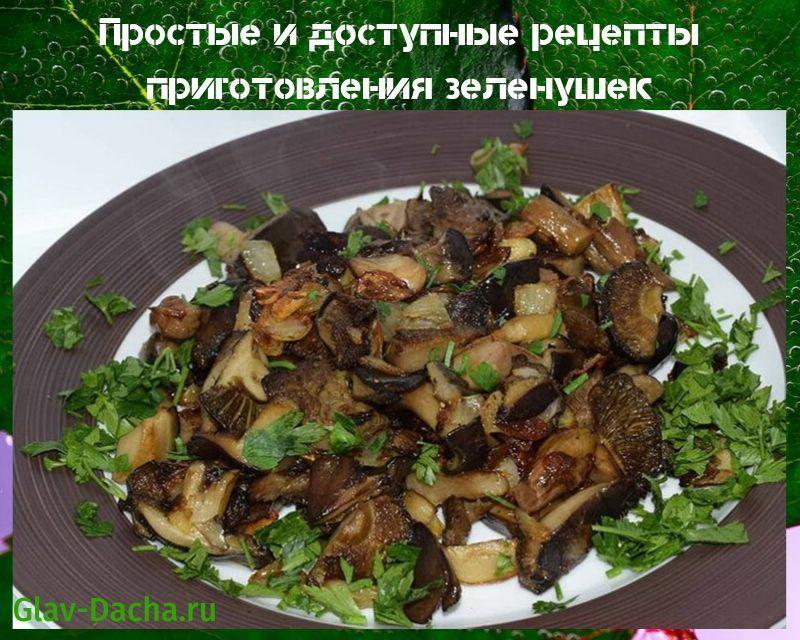 Серушки и зеленушки способ приготовления