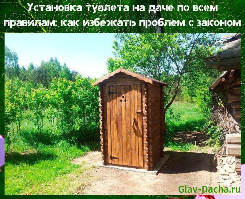 установка туалета на даче по всем правилам