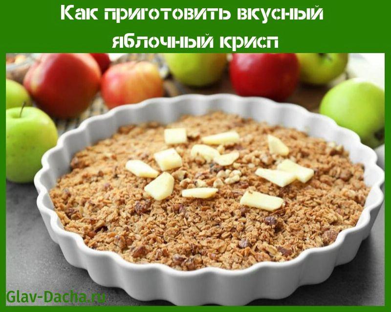 яблочный крисп