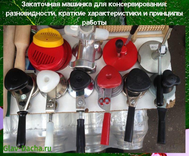 закаточная машинка для консервирования