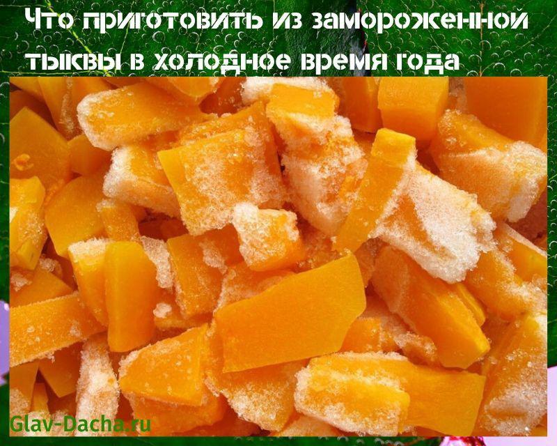 что приготовить из замороженной тыквы
