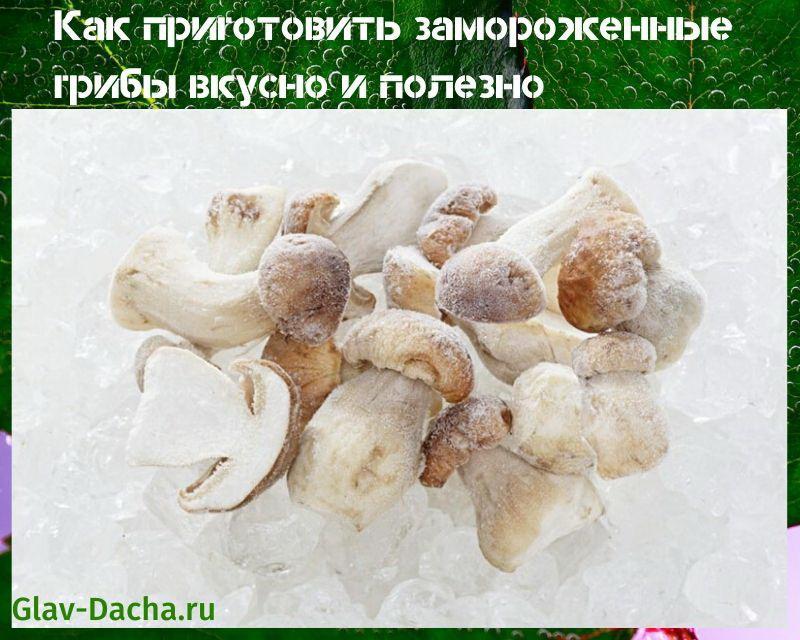 как приготовить замороженные грибы