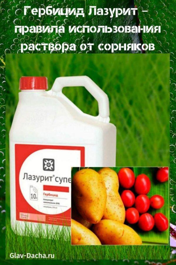 гербицид лазурит