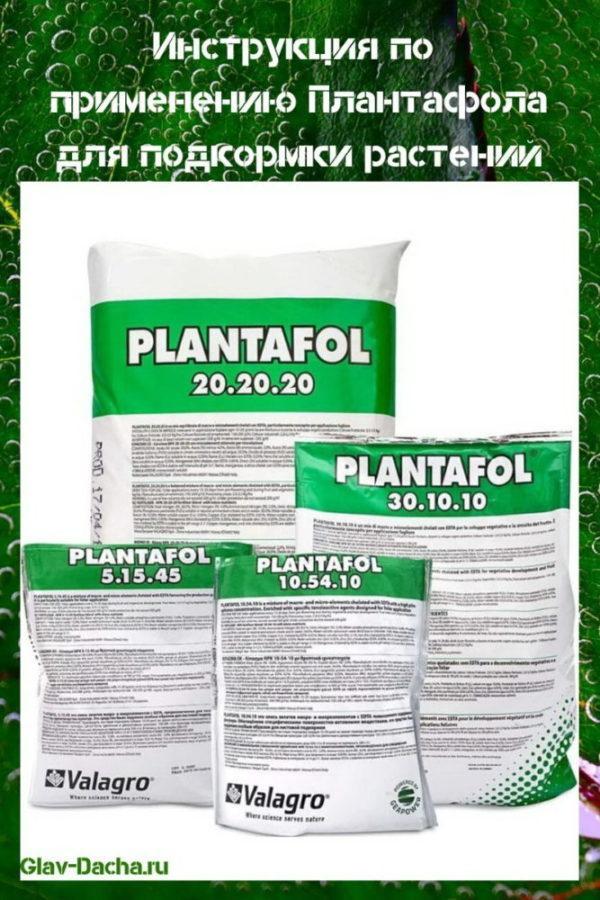 инструкция по применению плантафола