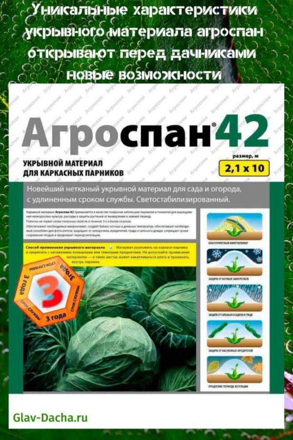 характеристики укрывного материала агроспан