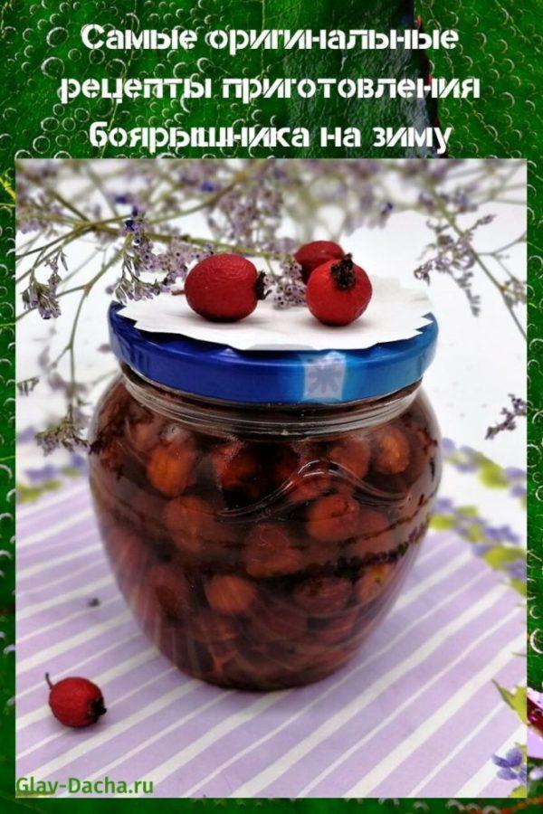рецепты приготовления боярышника на зиму