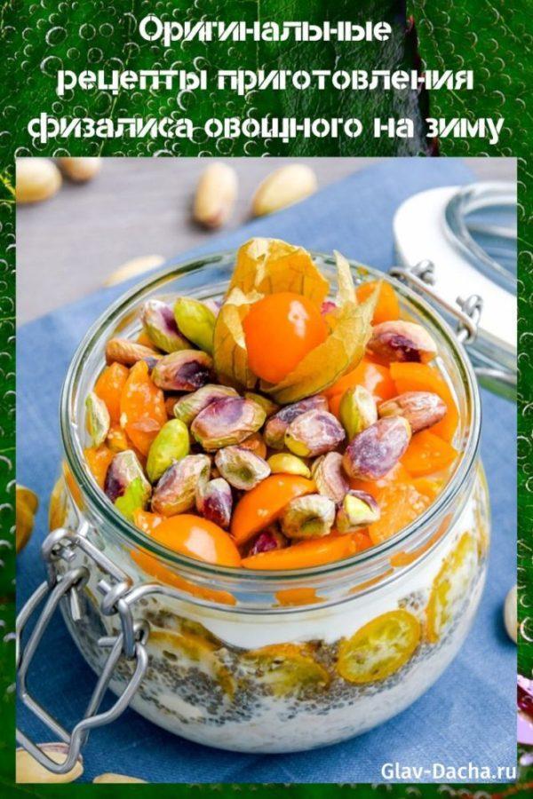 рецепты приготовления физалиса овощного на зиму
