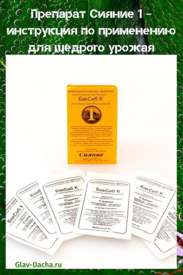 препарат сияние 1 инструкция по применению