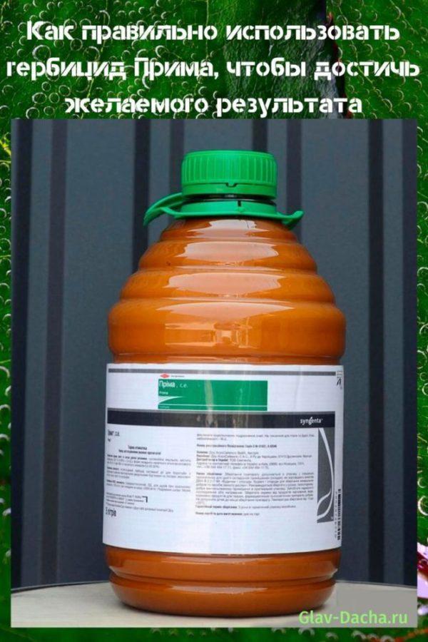 гербицид прима