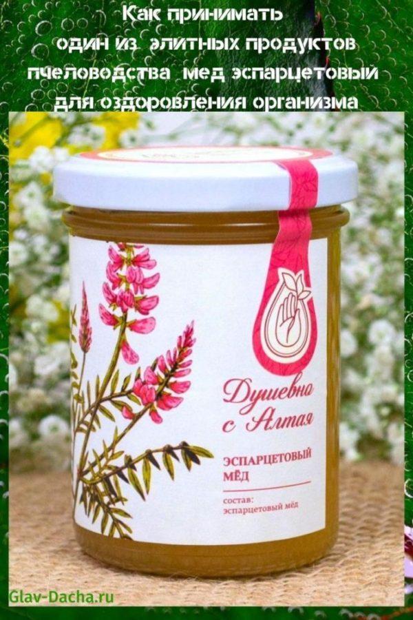 как принимать мед эспарцетовый