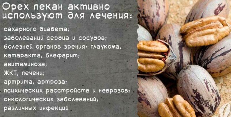 чем полезен орех пекан