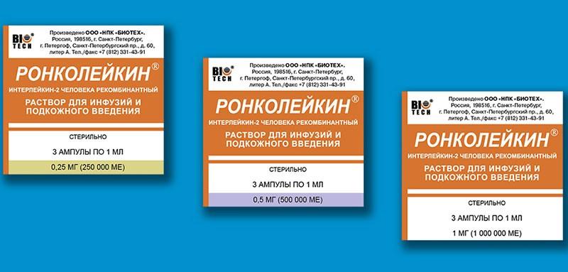 показания к применению препарата ронколейкин