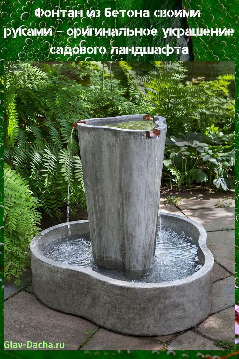 фонтан из бетона своими руками