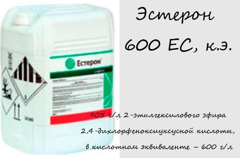 состав гербицида эстерон