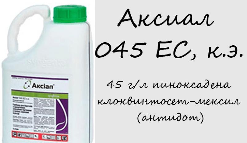 состав гербицида аксиал