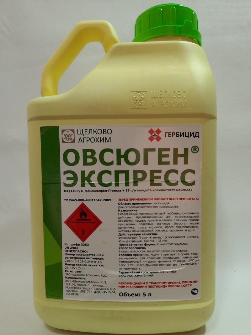 гербицид овсюген экспресс