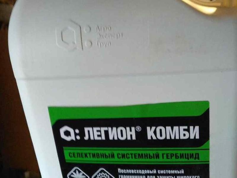 гербицид легион