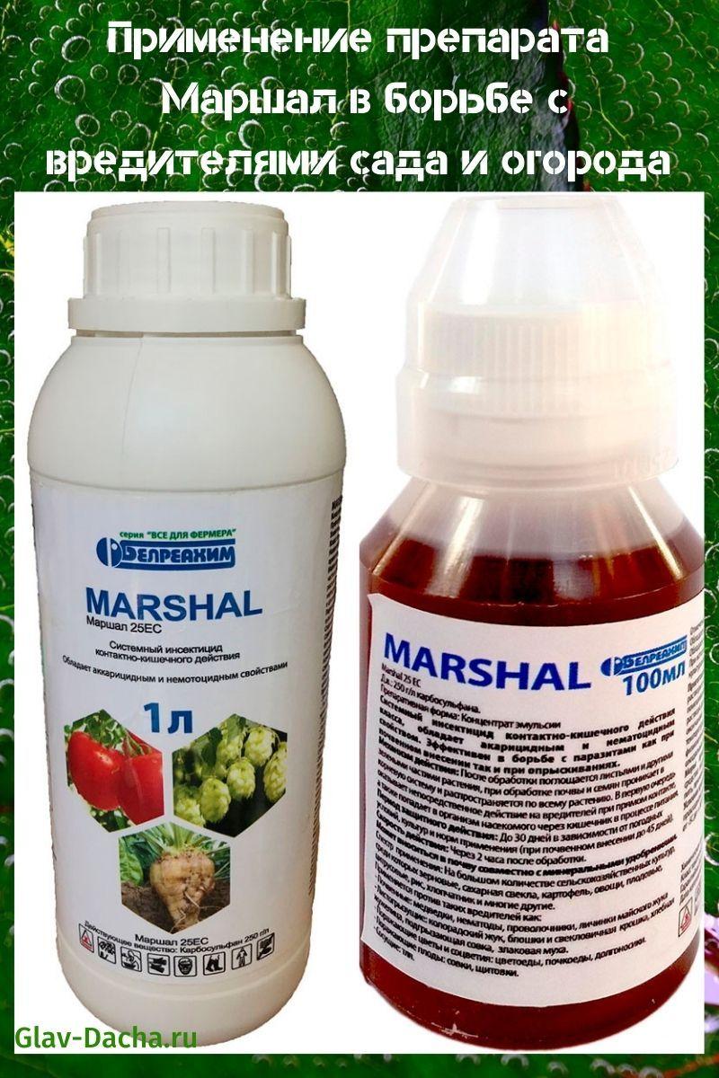 применение препарата маршал