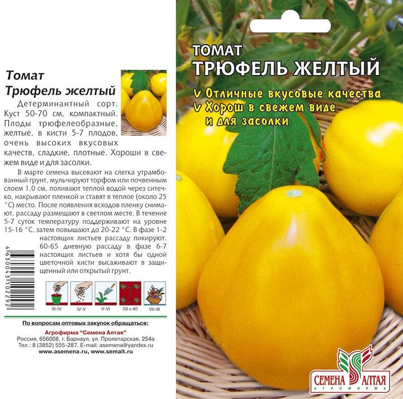сорт помидор японский трюфель желтый