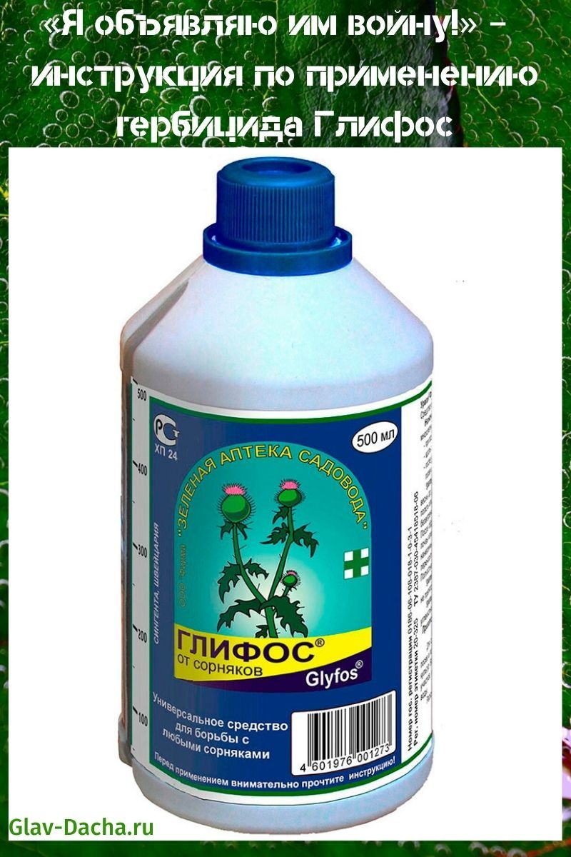 инструкция по применению гербицида глифос