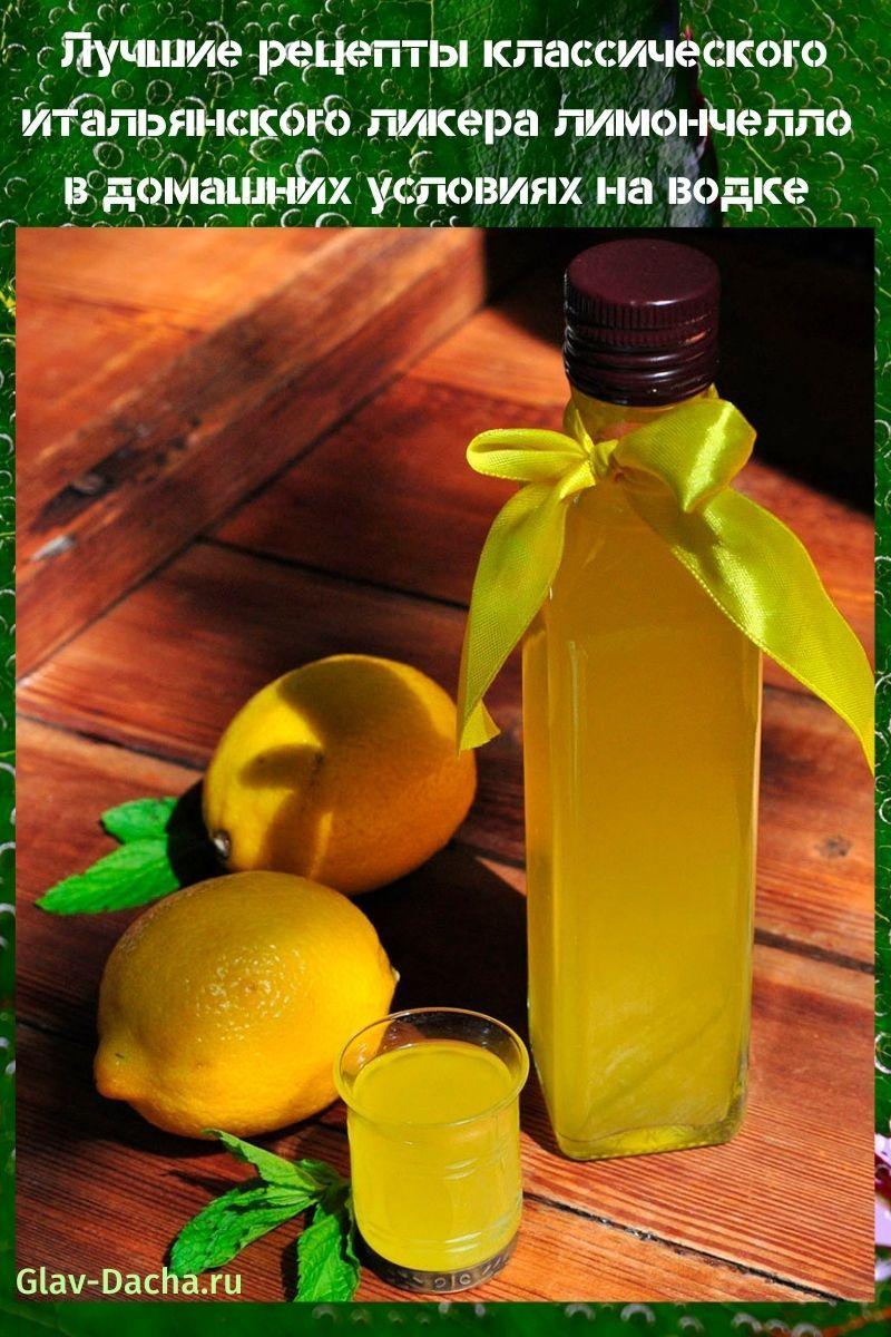 лимончелло в домашних условиях на водке