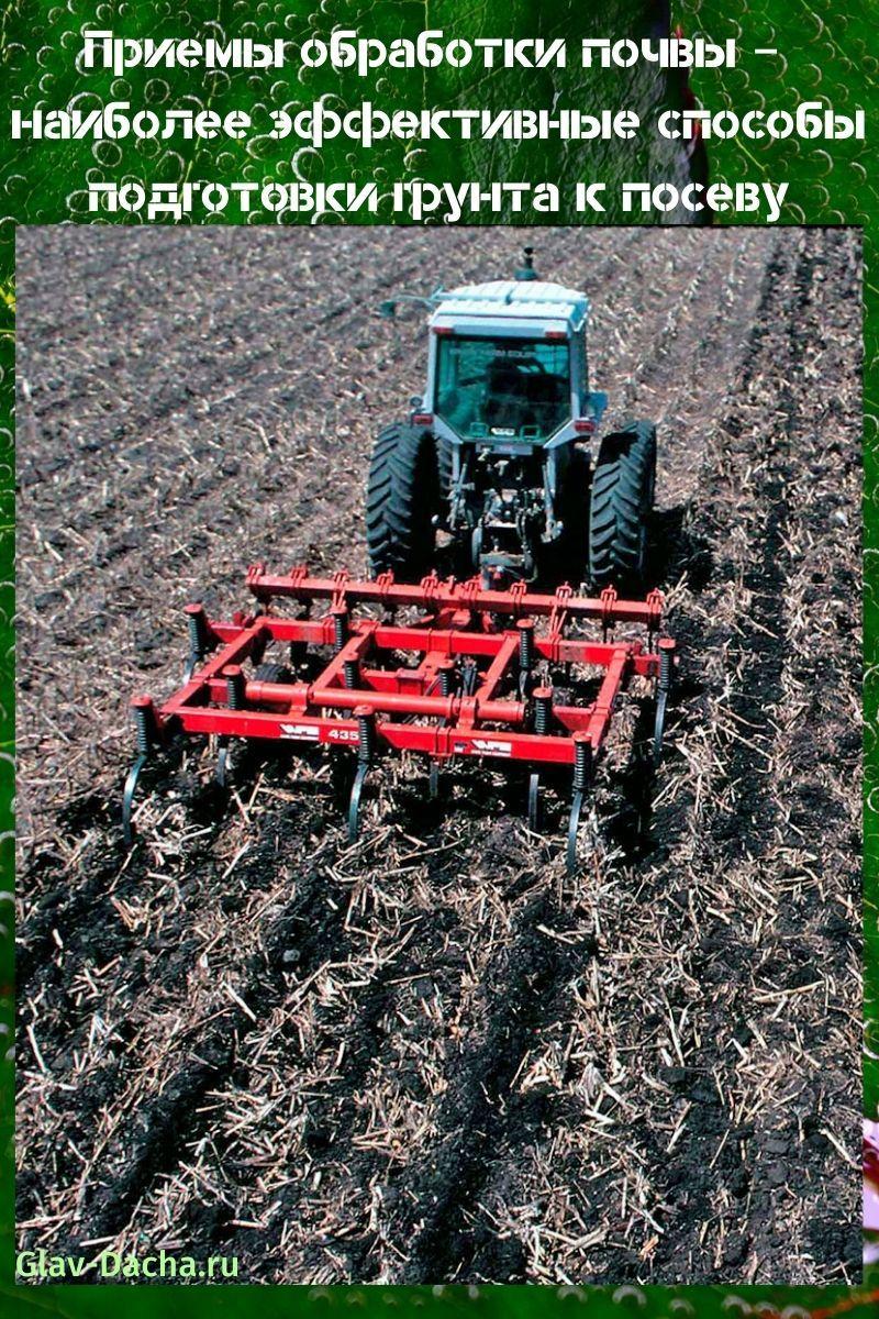 приемы обработки почвы