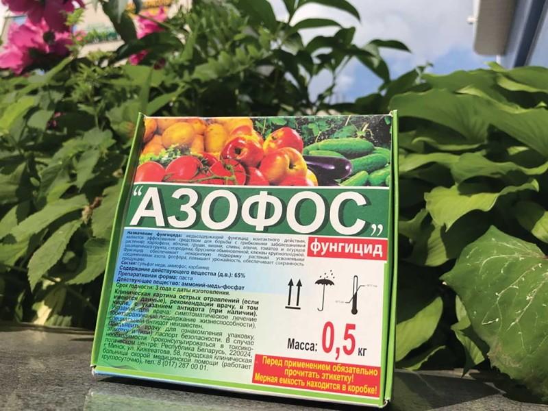 азофос инструкция по применению