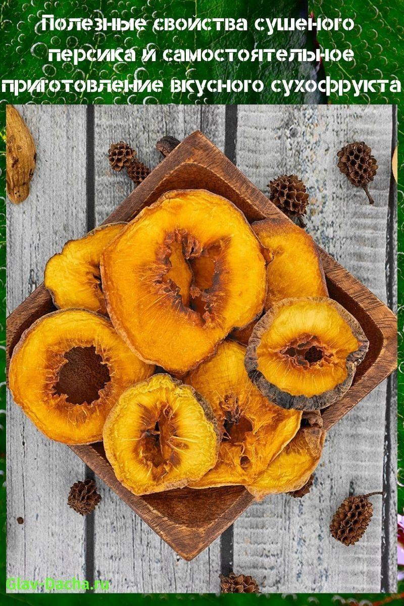 сушеный персик