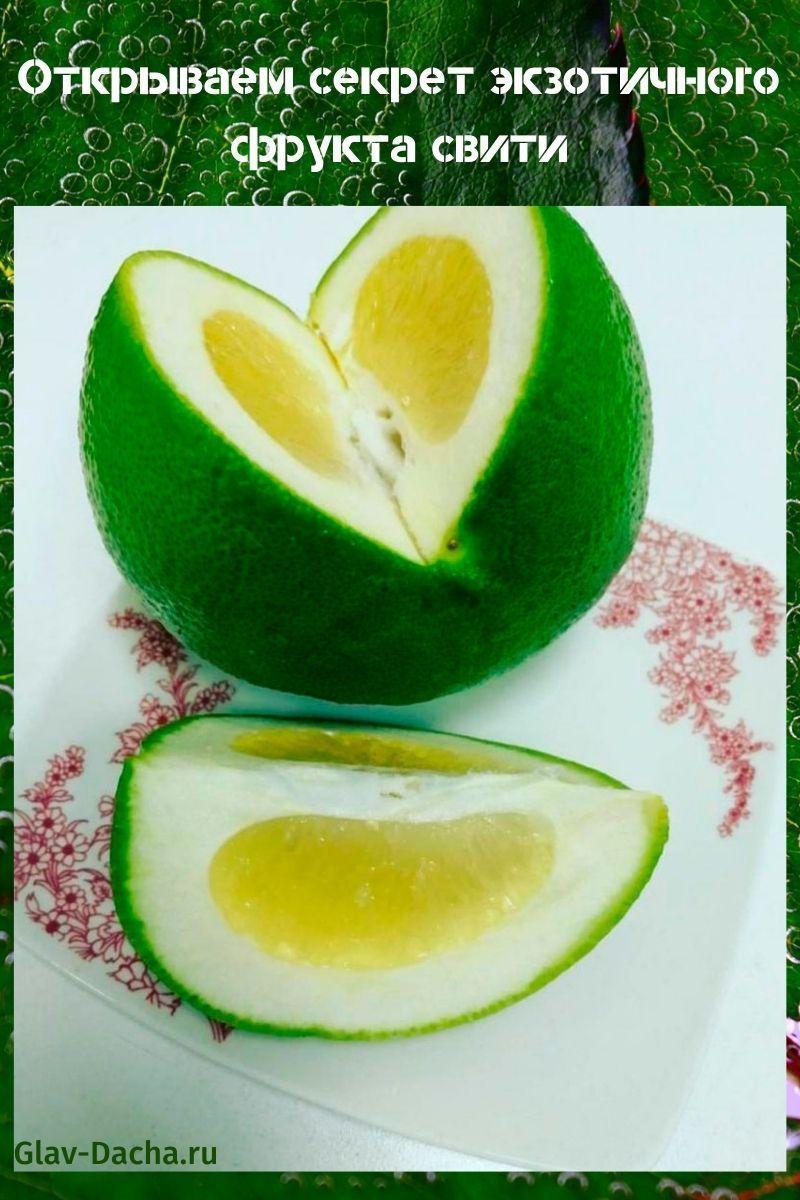 фрукт свити