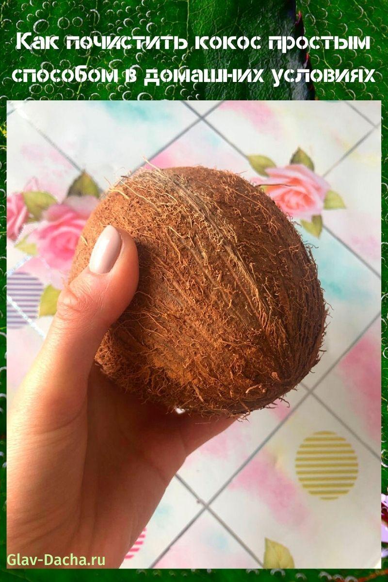 как почистить кокос